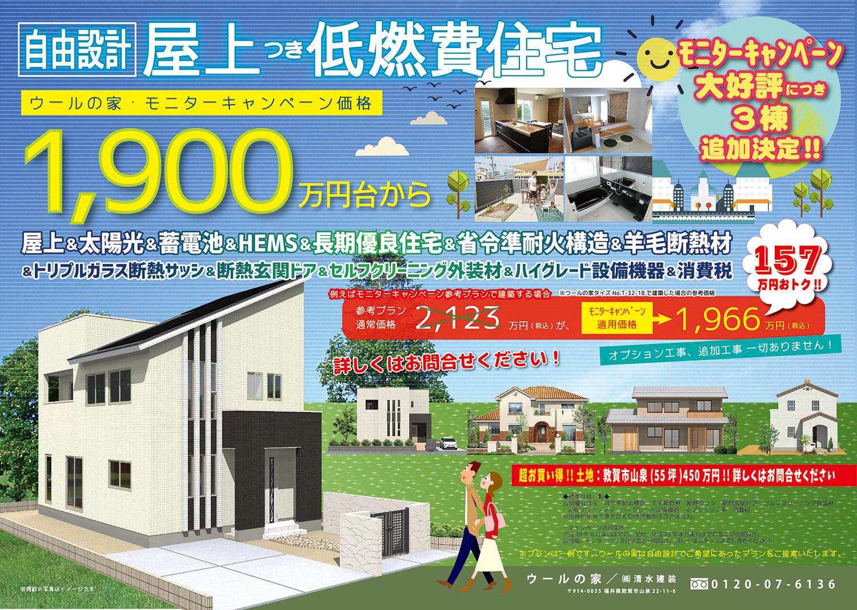 屋上付き低燃費住宅