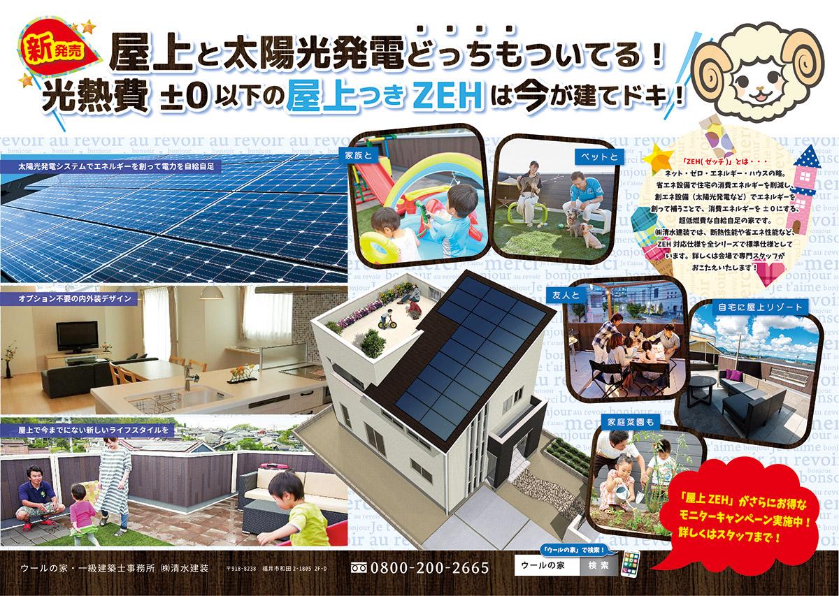 屋上と太陽光発電