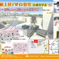 "<span class=""title"">9/22(火・祝)まで! 屋上付デザイン住宅 完成見学会 in 敦賀市</span>"