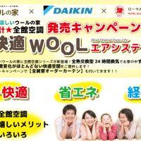 "<span class=""title"">全館空調 快適WOOLエアシステム 発売キャンペーン</span>"