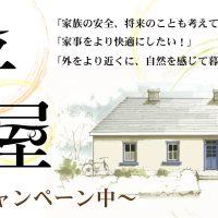 """<span class=""""title"""">今人気の 平屋キャンペーン</span>"""