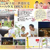 """<span class=""""title"""">10/31(土)~11/23(月・祝) 屋上付二世帯住宅 in 福井市</span>"""