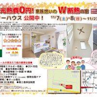 "<span class=""title"">11/7(土)~11/23(月・祝) W断熱の家モニターハウス in 敦賀市</span>"