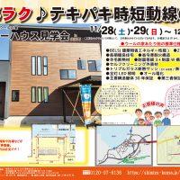 "<span class=""title"">11/28(土)~12/27(日) モニターハウス見学会 in 美浜</span>"