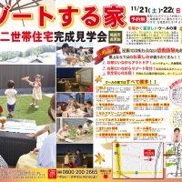 """<span class=""""title"""">最終☆11/23(月・祝) まで!屋上付二世帯住宅 in 福井市</span>"""