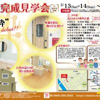 "<span class=""title"">2/13(土)~3/14(日) 新商品「粋」完成見学会 in 福井市</span>"