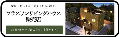 +1livinghouse