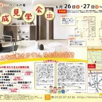 """<span class=""""title"""">6/19(土)・20(日) みんなが動きやすいゆとり空間の家 in 福井県敦賀市</span>"""