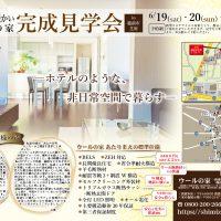 "<span class=""title"">6/19(土)・20(日) 想いのつまったデザイン住宅 in 福井県越前市</span>"