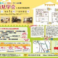 "<span class=""title"">7/31(土)~8/22(日) モニターハウス見学会 in 滋賀県長浜市</span>"