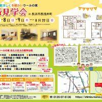 "<span class=""title"">8/7(土)~8/22(日) モニターハウス見学会 in 滋賀県長浜市</span>"