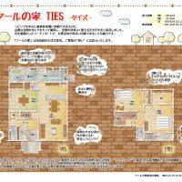 "<span class=""title"">《見学会みどころ》 ~9/26(日) 福井県敦賀市N様邸</span>"