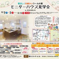 "<span class=""title"">10/2(土)・3(日) 完成見学会 in 福井県敦賀市</span>"