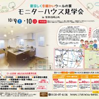 "<span class=""title"">10/10(日)最終! 完成見学会 in 福井県敦賀市</span>"