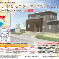 "<span class=""title"">10/23(土)・24(日)~12/12(日) デザイン住宅  in 福井県福井市</span>"